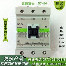 正品SC-E4常熟富士交流接触器SC-E4规格报价