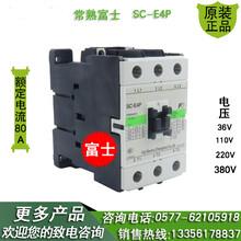 常熟富士正品SC-E4P交流接触器原装型号规格