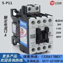 正品台湾士林交流接触器、专业销售商