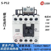 接触器S-P12正品台湾士林S-P12交流接触器型号价格