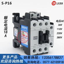 交流接触器厂家#台湾士林正品S-P16交流接触器型号价格