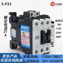 正品台湾士林S-P21交流接触器报价