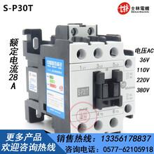 接触器正品台湾士林S-P30T交流接触器型号单价