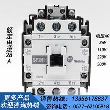 厂家现货正品台湾士林型号S-P30TH交流接触器
