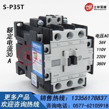 士林S-P35T原装正品台湾士林S-P35T交流接触器型号价格报价