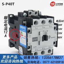 交流接触器S-P40T正品台湾士林S-P40T交流接触器型号价格
