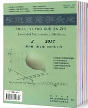 广东省职称评选杂志期刊目录《数理医药学杂志》期刊表职称论文发表正规期刊