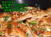 土家酱香饼酱料怎么做西安嘉诺特色饼培训班182-2052-57