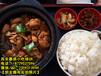 西安短期快餐培训班学正宗黄焖鸡米饭做法