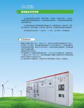 GCS配电柜-欧安电力