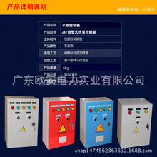 加工定制生产销售:给水泵一用一备变频器起动控制柜,功率:3KW