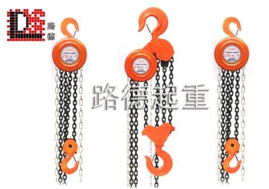 HSZ-C型手拉葫芦手动起重行业中必选