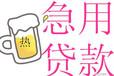 南京急用钱贷款,无抵押,凭身份证即可贷款