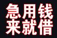 南京小额贷款无抵押当场可贷