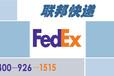 义乌上门取件免费包装FedEx快递全球服务