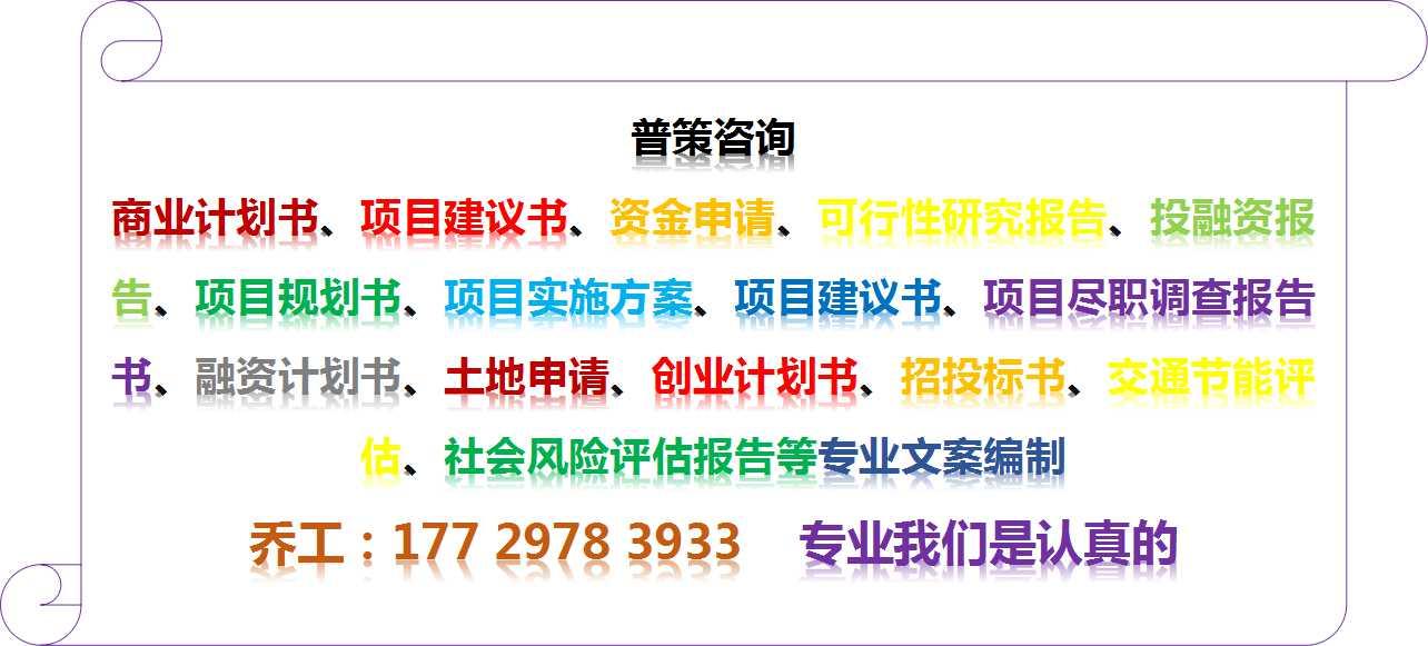 金凤区项目可行性报告编写的公司