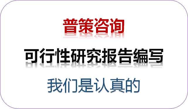 广西壮族自治区编写项目可行性研究报告欢迎咨询