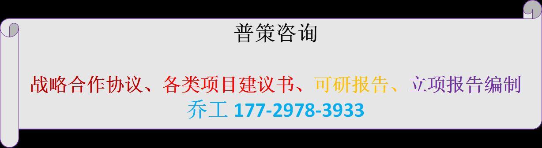 韶山市做项目可行性报告欢迎咨询