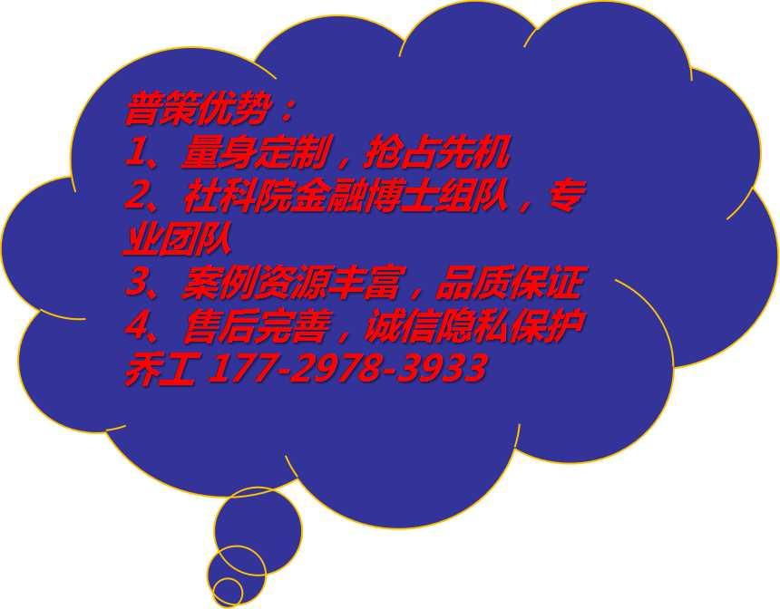 乡宁县行业可研报告代写的公司