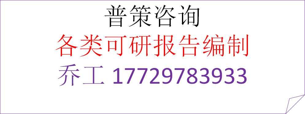 巍山彝族自治县项目可行性研究报告编写的公司