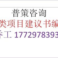 做太原市项目建议书√服务机构图片