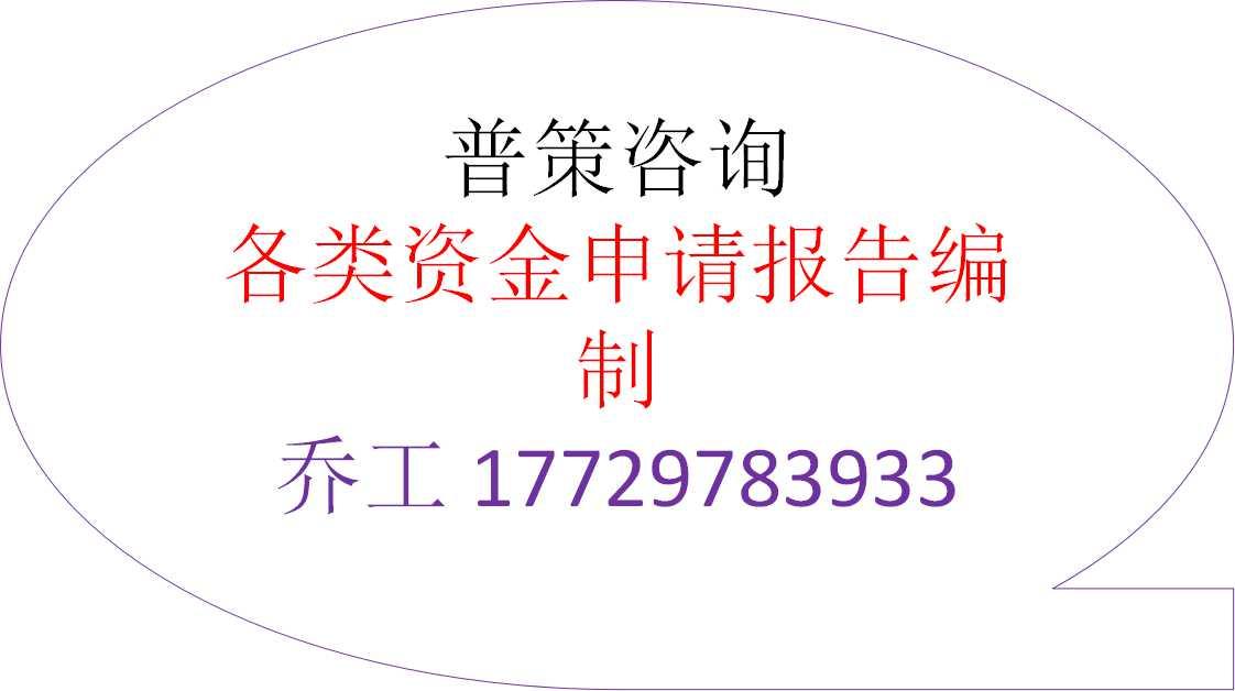 浮山县行业可行性分析报告代写的公司