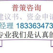 朝阳代写新型建材生产土地申请报告公司《全国承揽》