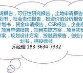 各地区能写《禽类养殖项目申报书材料》的公司本地公司