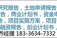 莱芜市能写传统村落保护工程资金申请报告的公司√哪家专业