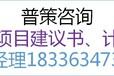 丽水能写生活用纸/纸制品土地申请报告公司《全国承揽》