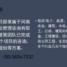 迪庆本地做项目申请报告公司(各行业)√智能制造
