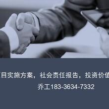 巍山编制项目申请报告公司(各行业)√农业综合开发项目