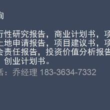 临翔专业做项目申请报告公司(各行业)√养老项目建设