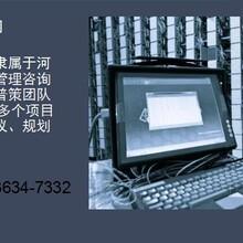 元江能做项目申请报告公司(各行业)√机电产业园