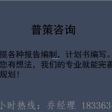 盈江县专业做项目申请报告公司(各行业)√安置房建设