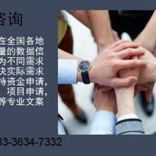 代写金沙县项目申请报告公司图片