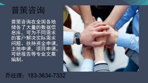黄岩代写项目申请报告公司√(各行业)风情小镇