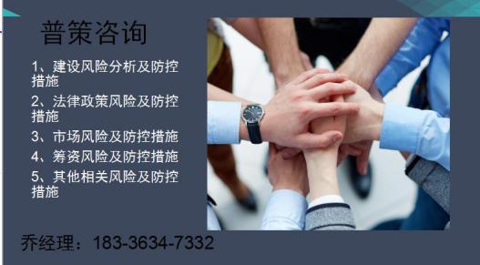 正阳县编写村镇生活垃圾无害化处理土地申请报告公司√普策编制