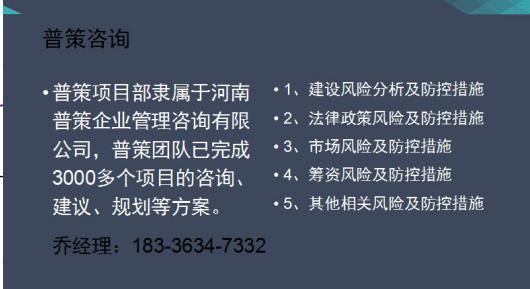专业做土地申请报告公司/新化县智能温室大棚