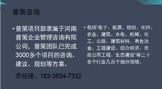 白云专业做立项报告公司√(各行业)农产品深加工