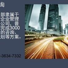 编制宁明县商业计划书公司/可行性研究报告公司图片