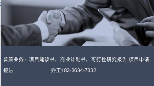 洪泽县编写资金申请/商业计划书公司√农业综合开发