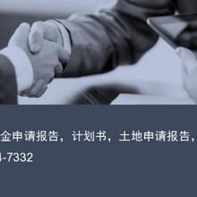 大悟县加急写融资计划书的公司√标准范本图片