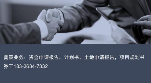 代写资金申请报告宁乡县公司