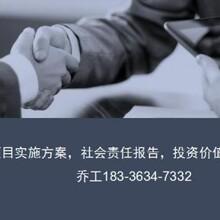 察雅县代写项目申请报告公司/有相关介绍