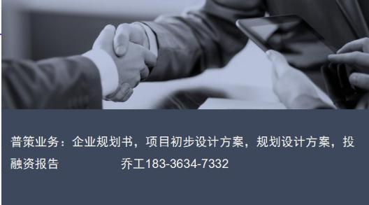如东县能写资金申请/商业计划书公司√产业园