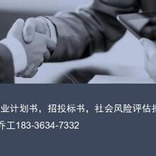仙桃能做融资计划书的公司√精英团队图片