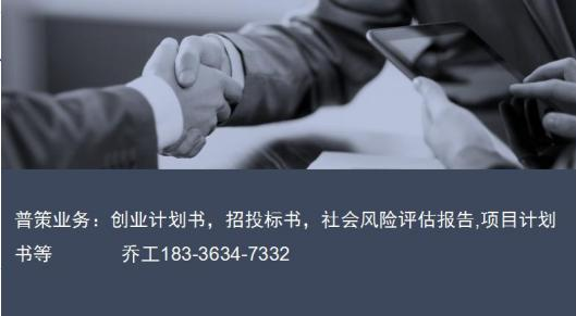 安图县编写资金申请/商业计划书公司√康复治疗中心