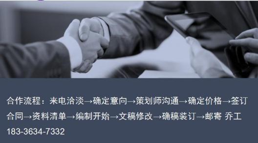 哪里有做资金申请报告公司/上蔡县超市建设