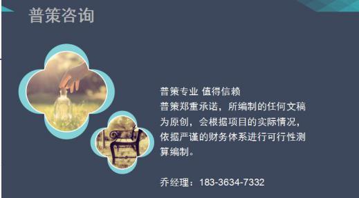 双流县编制项目申请报告公司√(各行业)家居文化产业园